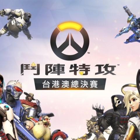 激鬥雙十!「暴雪電競 & COSPLAY 台灣站總決賽」線上直播觀賽