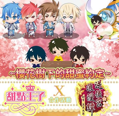 《甜點王子》X《新章美男大奧》首度合作,櫻花樹下的甜蜜約定等妳來體驗