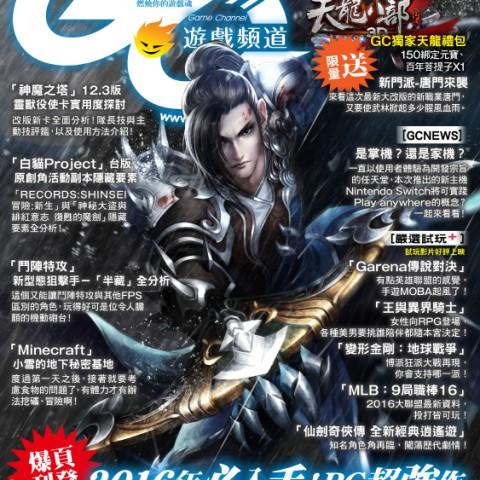 《Game Channel遊戲頻道》No.45 11月01日上市!「天龍八部3D 2」限量虛寶大放送!