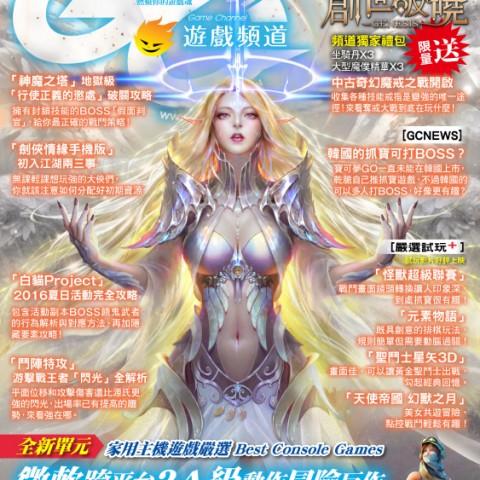 《Game Channel遊戲頻道》No.43 10月1日上市!「創世破曉」限量虛寶大放送!