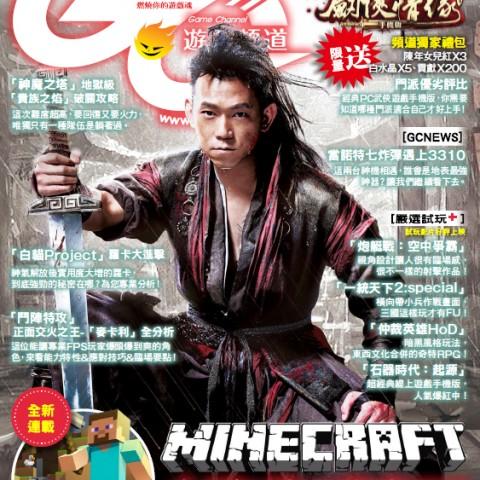 《Game Channel遊戲頻道》No.44 10月15日上市!「劍俠情緣手機版」限量虛寶大放送!