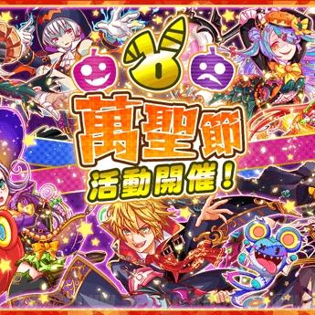 台港澳版《Crash Fever》10月28日起舉辦萬聖節活動,免費轉蛋限定活動熱烈釋出!