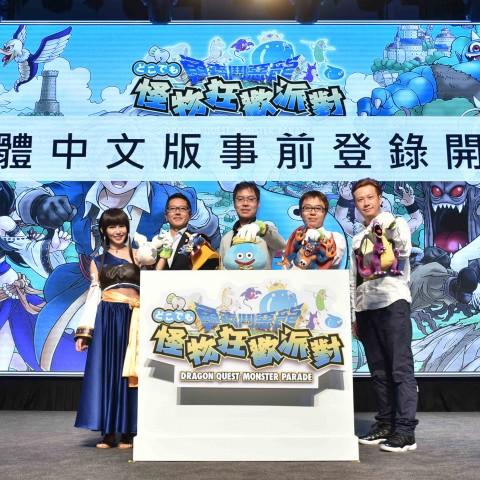 日本國民RPG 《勇者鬥惡龍 怪物狂歡派對》繁中版事前登錄正式開催