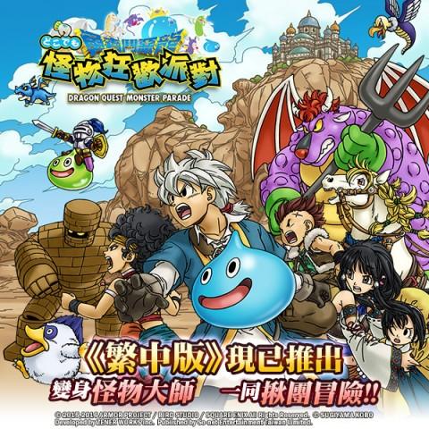 《勇者鬥惡龍 怪物狂歡派對》日本國民RPG手遊雙版本在台上市!