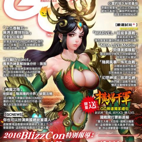 《Game Channel遊戲頻道》No.46 11月15日上市!「橫掃千軍」國戰更新,限量虛寶放送!