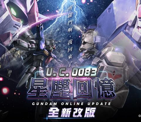 《機動戰士鋼彈Online》全新「U.C.0083」星塵回憶大型改版 :所羅門啊!我回來了!
