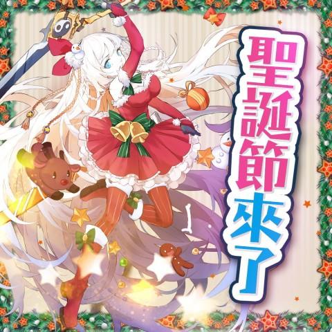 《武娘Online》萌娘歡喜過聖誕,可愛活動邀你一起嗨