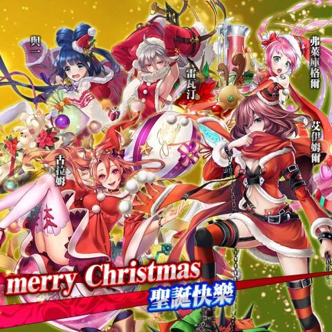 《殺戮魅影》最大改版『ZERO』正式登場!聖誕佳節喜迎新姬!