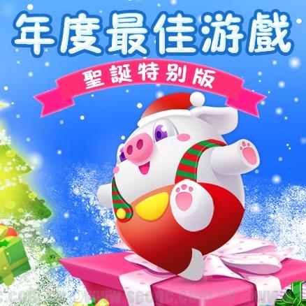 2016年度Google Play最佳遊戲《豬來了》全新改版聖誕雪白祭典