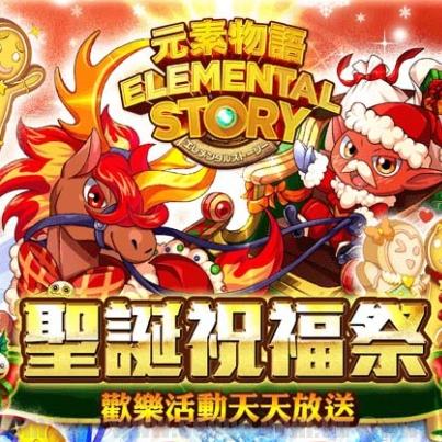 《元素物語》歡慶耶誕,寒冬送暖好禮大FUN送!