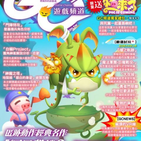 《Game Channel遊戲頻道》No.47 12月01日上市!「豬來了」限量虛寶發送!