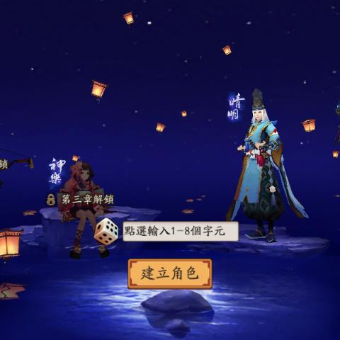 陰陽師Onmyoji:免下載刷首抽方法(iOS)12/23更新版