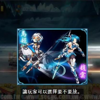 【新手遊試玩】新世紀三國娘 Valkyrie:Evolution