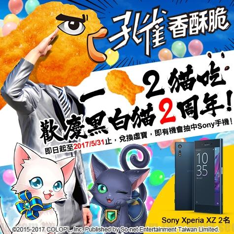 《白貓  Project》、《問答RPG  魔法使與黑貓維茲》攜手『孔雀香酥脆』推出限量聯名包!