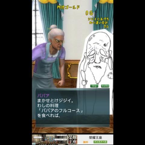 【funny game】老太婆也能無雙?