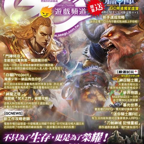 《Game Channel遊戲頻道》No.53 3/1上市!《獵神》限量虛寶大放送!