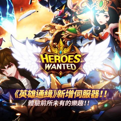 《英雄通緝 - Heroes Wanted》第二季大規模更新,全新伺服器「蕾伊娜」同步開放