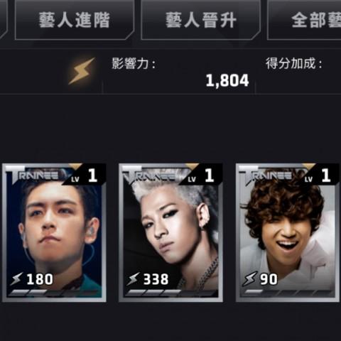 YG唯一正版授權音樂手遊《節奏大爆炸Beat Evolution YG》即日上市!