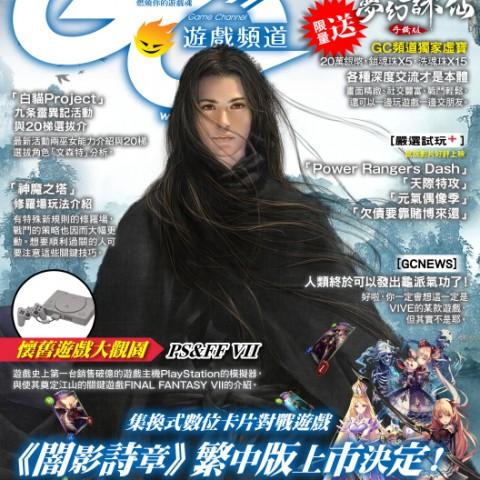 《Game Channel遊戲頻道》No.57 5/01上市!《夢幻誅仙手機版》限量虛寶大放送!