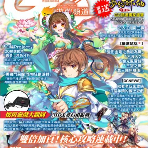 《Game Channel遊戲頻道》No.58 5/15上市!《闇影詩章》實用卡片大推薦!