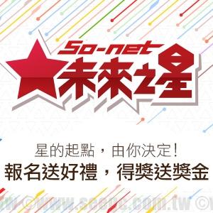 「So-net 未來之星」大型選秀即日開跑!重金懸賞實況、Cosplay、繪畫界的明日之星!