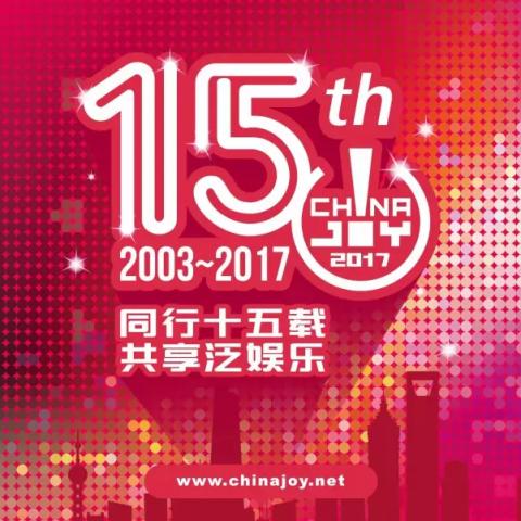 【ChinaJoy 2017】臺灣遊戲菁英齊聚ChinaJoy,力爭國際商機!