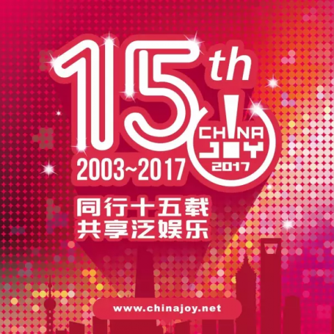 【ChinaJoy 2017】ChinaJoy組委會秘書長韓志海先生致辭祝賀ChinaJoy十五周年