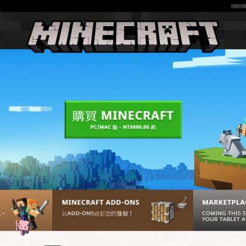 Minecraft PC Java版的遊戲帳號密碼註冊步驟與正版購買方法