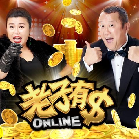 XSG躍升世界級舞台引領遊戲在地化,「老子有錢Online」雙代言豪禮獎不完