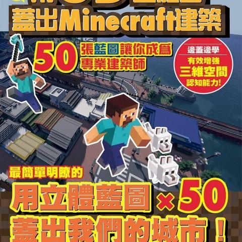 要蓋出厲害的Minecraft建築,就要看「用3D立體圖蓋出Minecraft建築」!本書第24頁的資源包下載連結