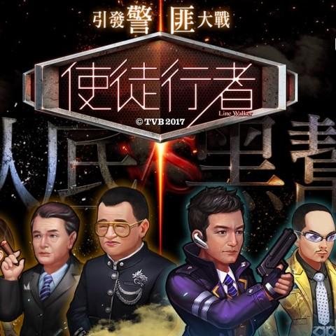 香港警匪熱血格鬥手遊!港劇《使徒行者》正版授權雙平台商店今日開放下載