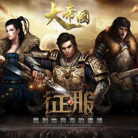 開啟楚漢之爭,劉邦正式登場!《大帝國》更新劉徹覺醒、二級王朝等玩法