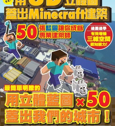 《用3D立體圖蓋出Minecraft建築:50張藍圖讓你成為專業建築師》新書上市!蓋房子就要用3D立體圖才蓋得好喔!