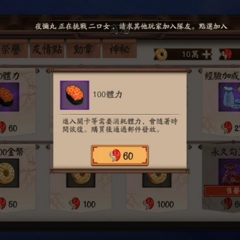 陰陽師Onmyoji:體力收支管理(一)