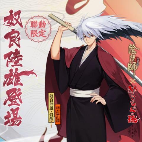 《陰陽師Onmyoji》週年慶SSR三倍機率UP與《妖怪少爺 ~千年魔京~》跨界現身!