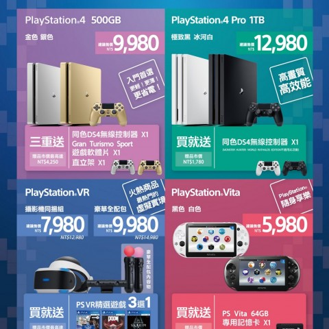【TpGS】 PlayStation® 攤位會場限定購機方案大公開