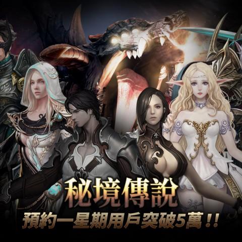 韓國經典MMORPG手遊《秘境傳說》封測即將展開