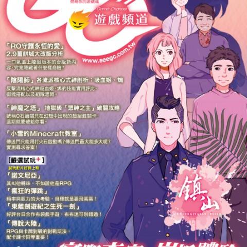 Game Channel 遊戲頻道 No.75上市!RO守護2.9薑餅城大改版分析!