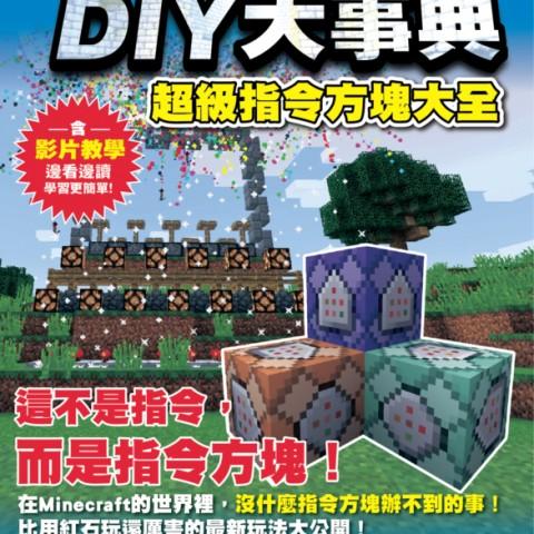 我的Minecraft DIY大事典:超級方塊指令大全上市!地圖檔下載與影片下載連結公開!