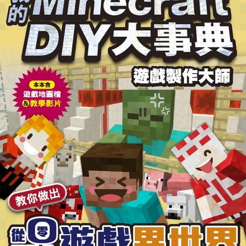 我的Minecraft DIY大事典:遊戲製作大師下載連結