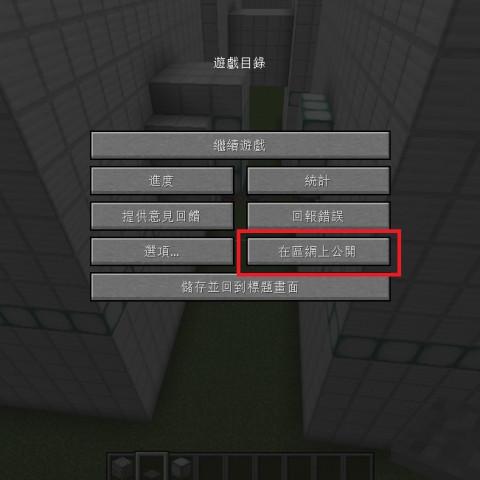 【Minecraft】如何與其他人一起玩minecraft