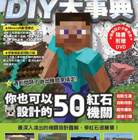 Minecraft DIY大事典:自己的紅石機關自己做 教學影片和地圖檔下載