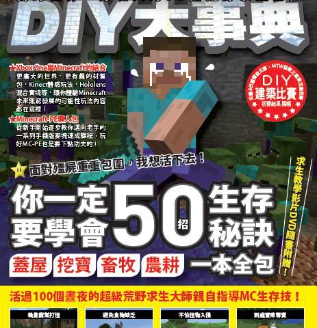 Minecraft DIY大事典:方塊人的50招荒野求生秘技教學影片