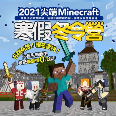 2021年尖端Minecraft冬令營課前通知