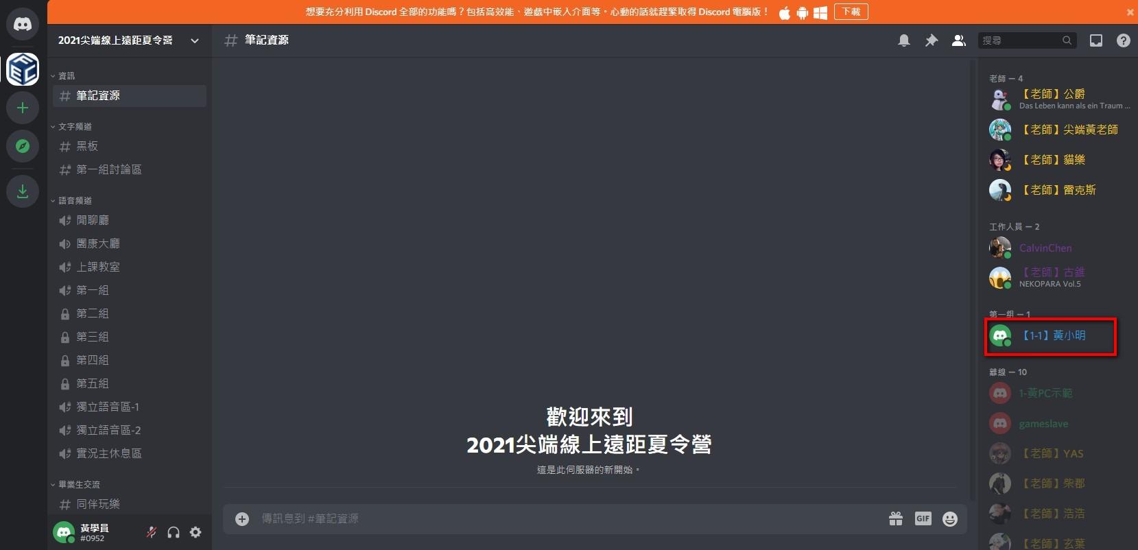 螢幕擷取畫面 2021-06-28 103353
